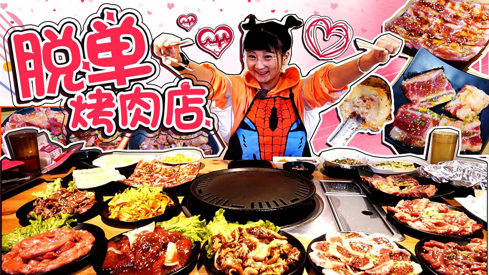 首经贸旁边的烤肉,可脱单、可吃肉,还是几年前赵登禹路的老味道!