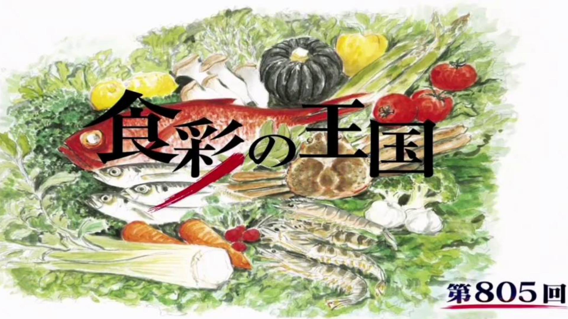 【朝日】食彩之国 第805回 油橄榄(双语字幕)@イロハ字幕