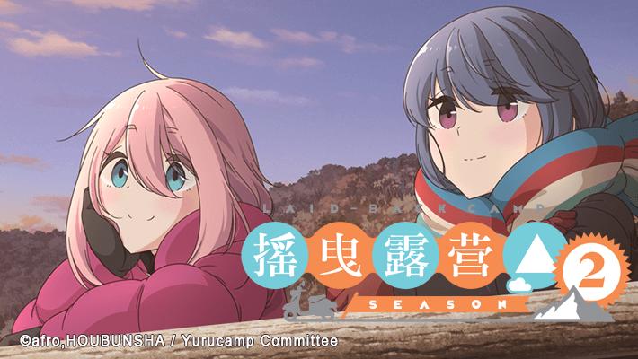 摇曳露营△ 第二季