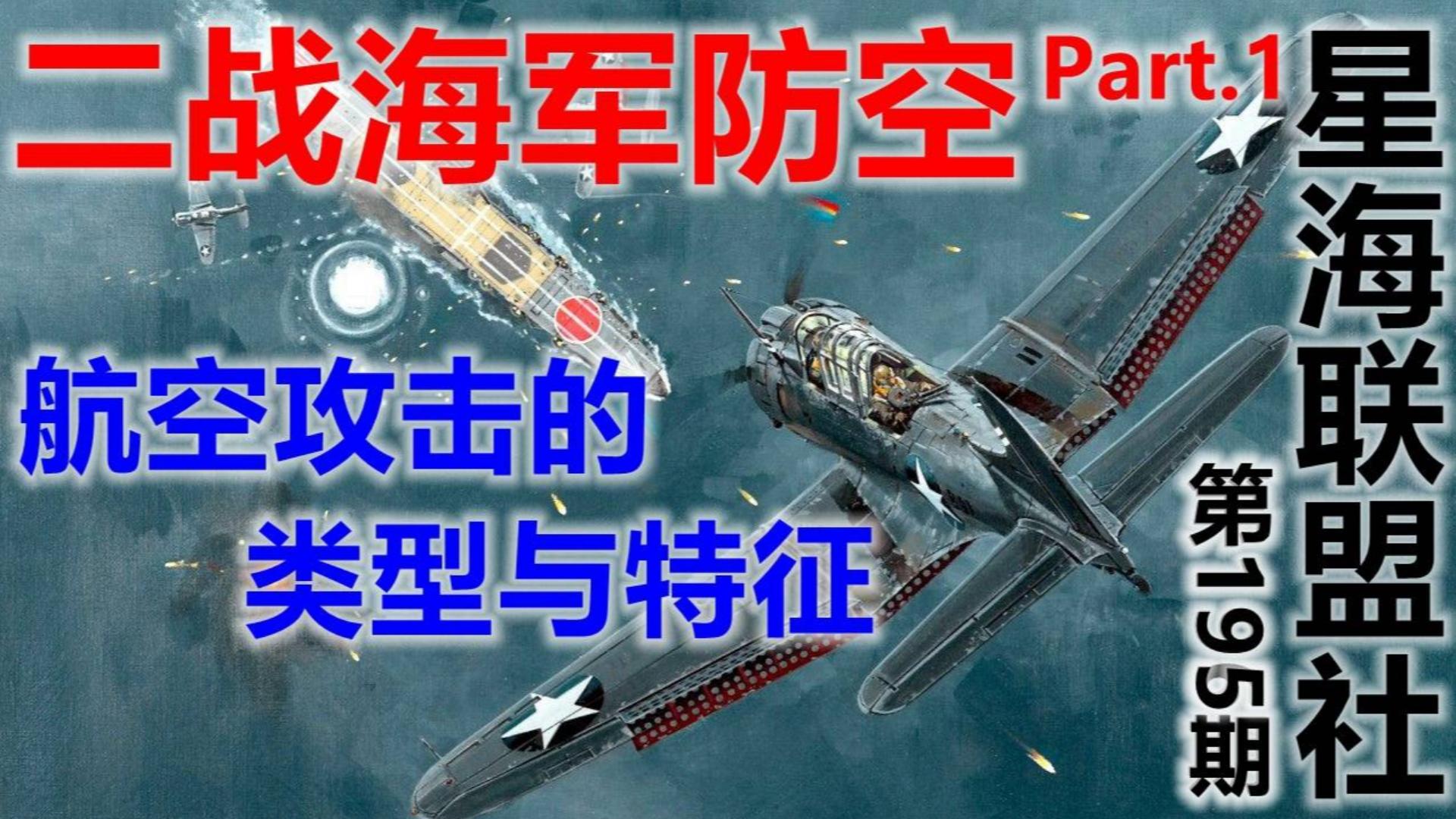 【星海社/第195期】二战海军防空 01:航空攻击的类型与特征