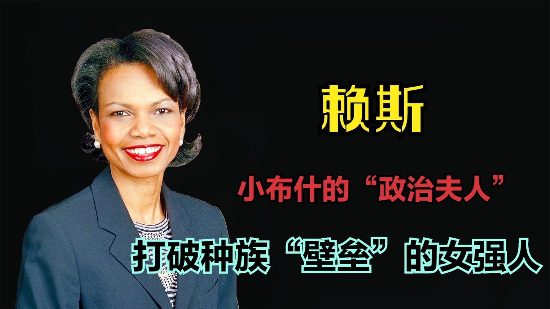 """美国政坛""""黑玫瑰"""", 非裔国务卿, 赖斯的崛起之路"""