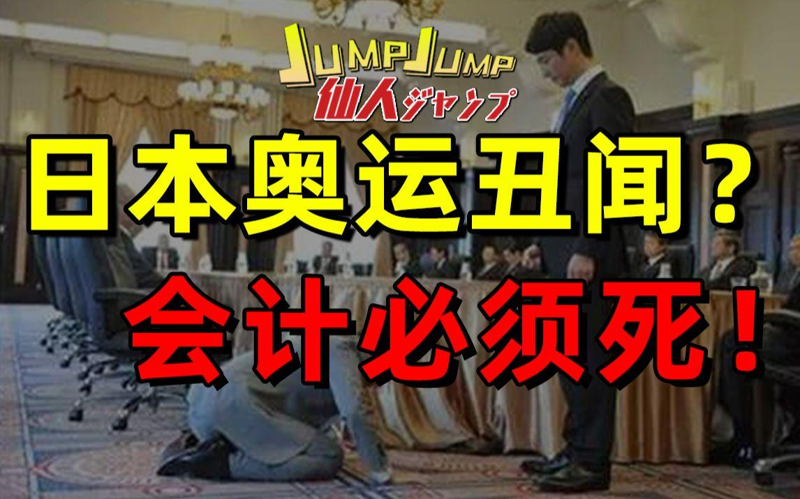 【JUMP】日本奥运丑闻, 倒霉的会计必须死