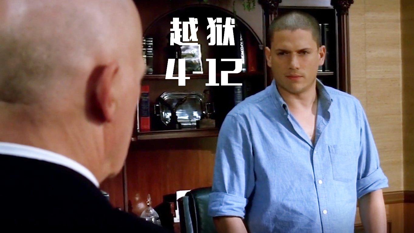 越狱4最大反转, 米帅逃出偷天陷阱, 却被队友套路, 智商掉线了?