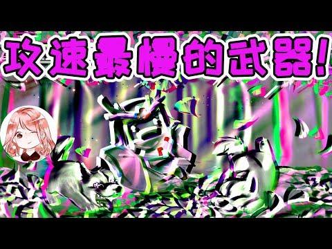 【元氣騎士•Soul Knight】用攻速最慢武器,能打过试炼之地?有这神技就行啦