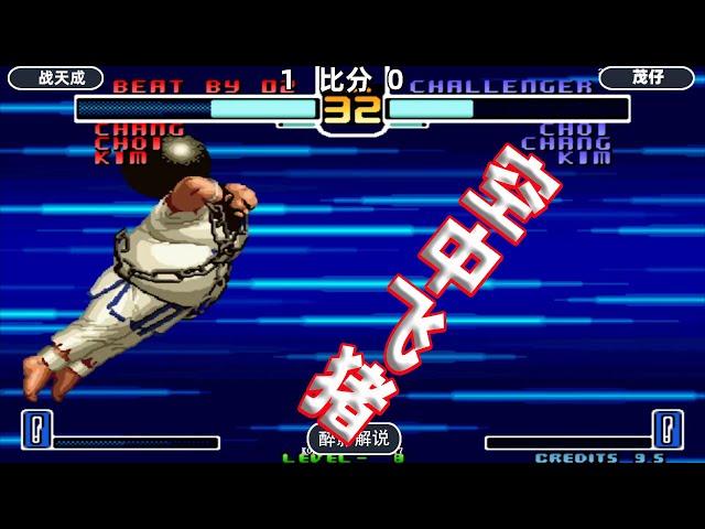 拳皇2002: 猴子隐藏大招还可以这样破解,陈国汉空中飞猪很皮