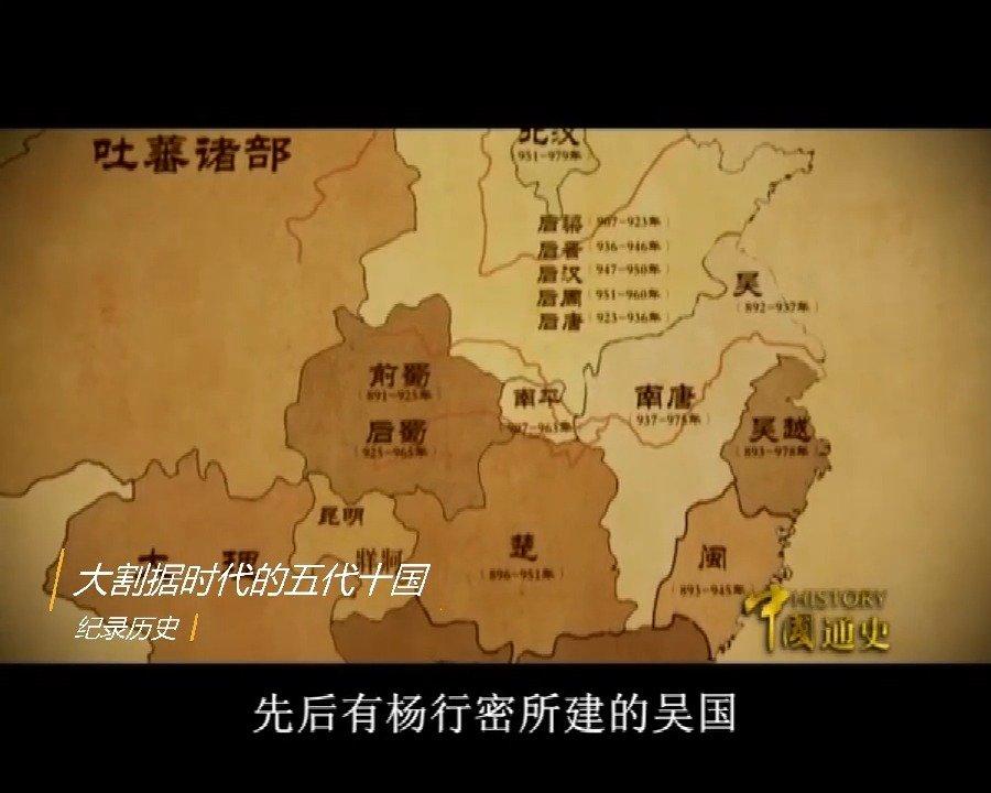 纪录片《无尽烽火 - 大割据时代的五代十国》