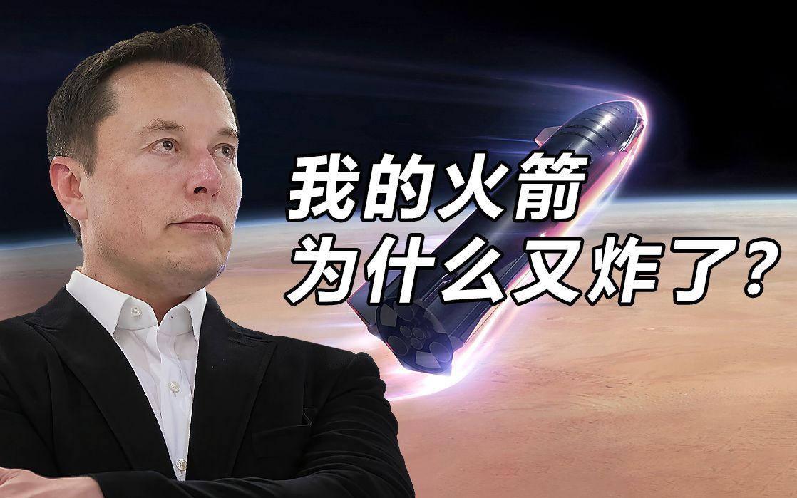 四个月爆炸四次! SpaceX的星舰究竟要干什么?