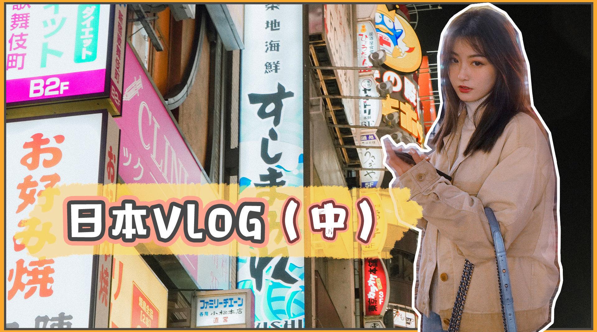日本vlog中集