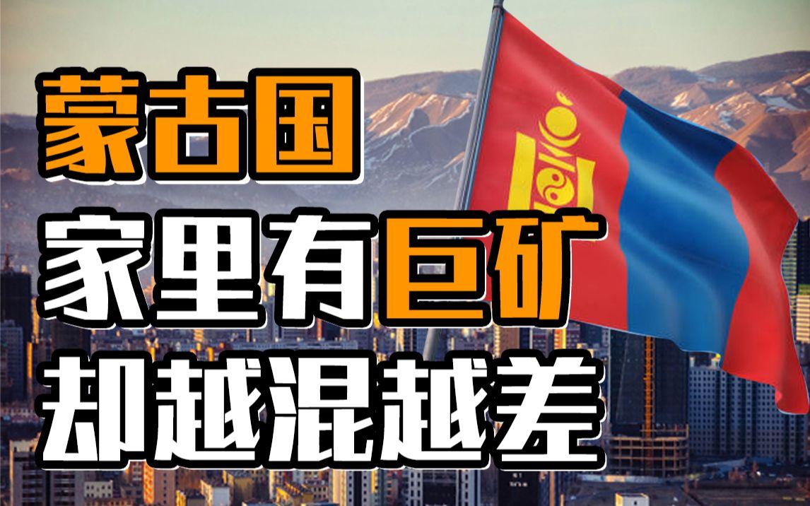 蒙古国被诅咒了?