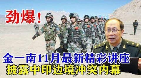 金一南披露中印边境冲突劲爆内幕