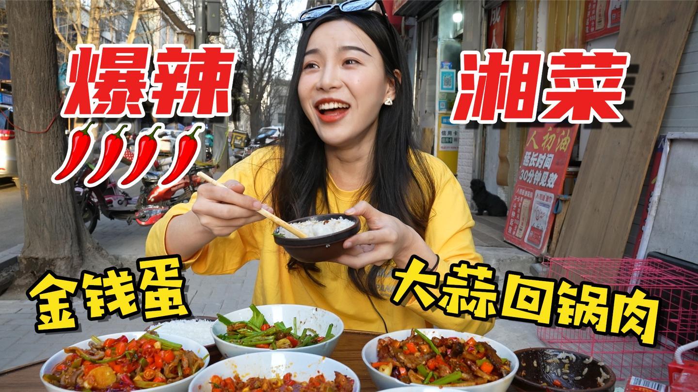妹子花196打卡爆辣湘菜, 金钱蛋大蒜回锅肉口口香辣, 连下4碗饭!