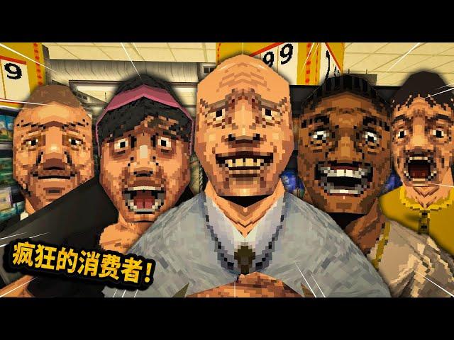 奇葩遊戲: 恐怖的消費者來到店裡!趁你不注意忽然就嚇你一跳!【nightoftheconsumers-消费者之夜】