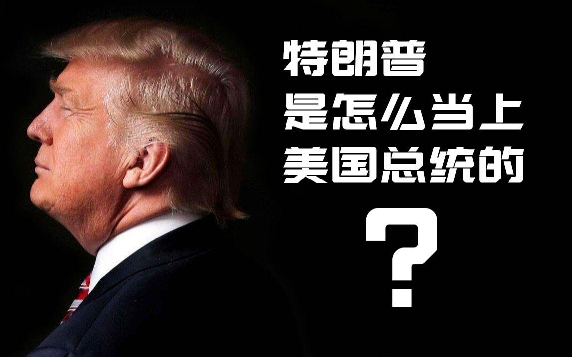 特朗普是怎么当上美国总统的? 懂王的前半生【历史调研室05】
