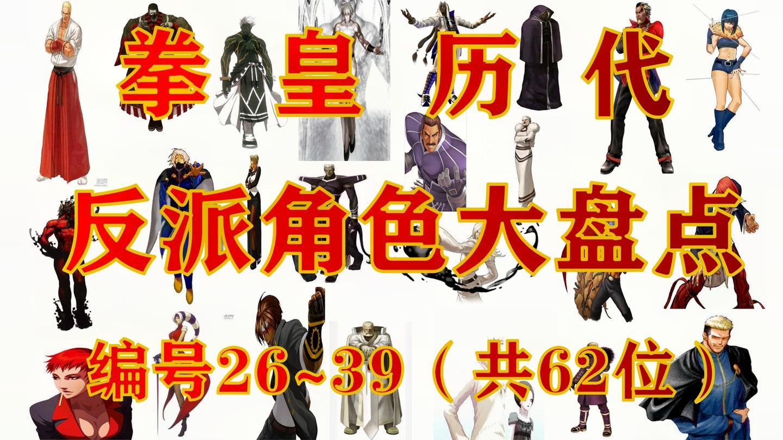 【盘点】拳皇历代登场的六十二位反派角色! 编号26~39