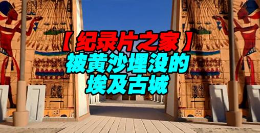 【纪录片】揭秘被黄沙埋没的埃及古城【1080p】【双语特效字幕】【纪录片之家科技控】