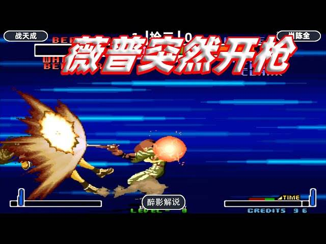 拳皇2002: 薇普突然开枪射击雅典娜,战天成的操作让人难以猜测