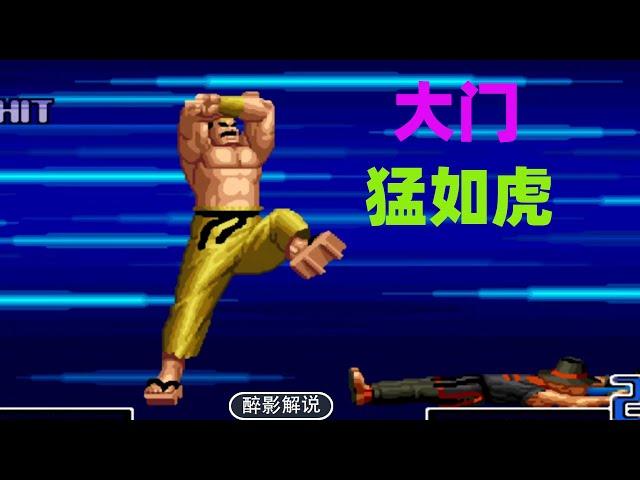 拳皇2002: 大门隐藏大招猛如虎,风林火山震到对手崩溃