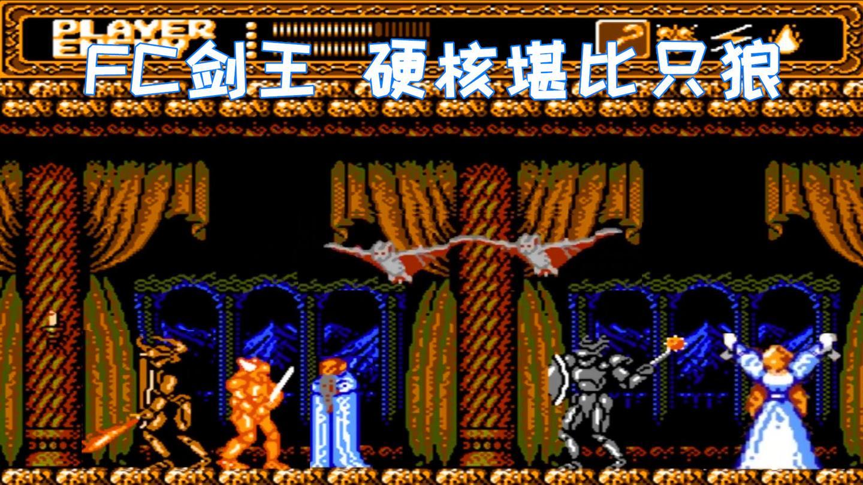 FC剑王, 玩只狼之前, 我一度认为这是硬核游戏之王
