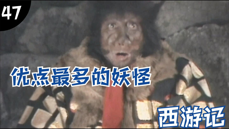 西游47: 西游记中优点最多的妖精—黑熊精, 菩萨抢着要他