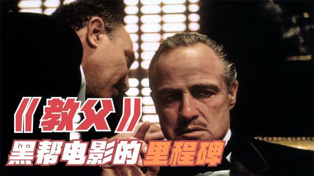 万字解析史诗级电影《教父》, 9项奥斯卡大奖, 黑帮电影的里程碑