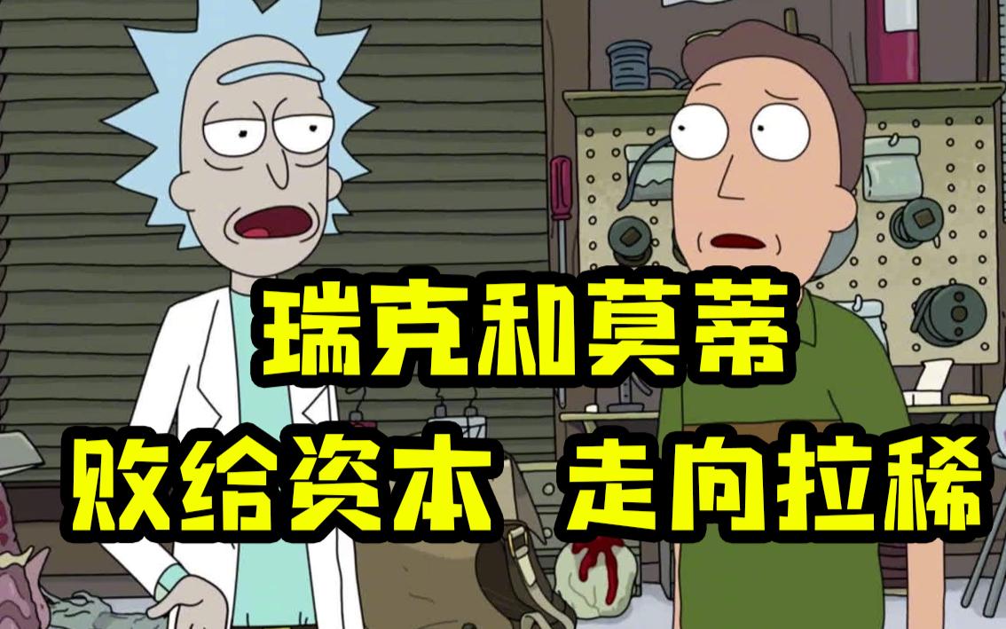 [茴]瑞克和莫蒂,败给资本 走向拉稀