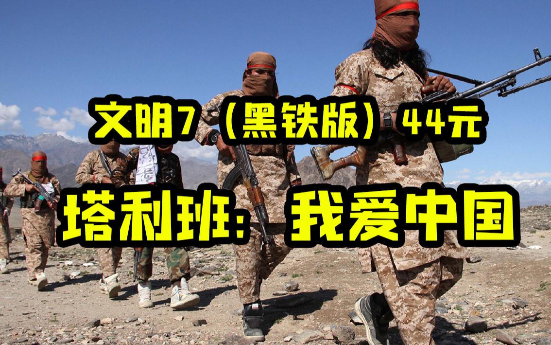 塔利班:我爱中国(文明7黑铁版,仅需44元)