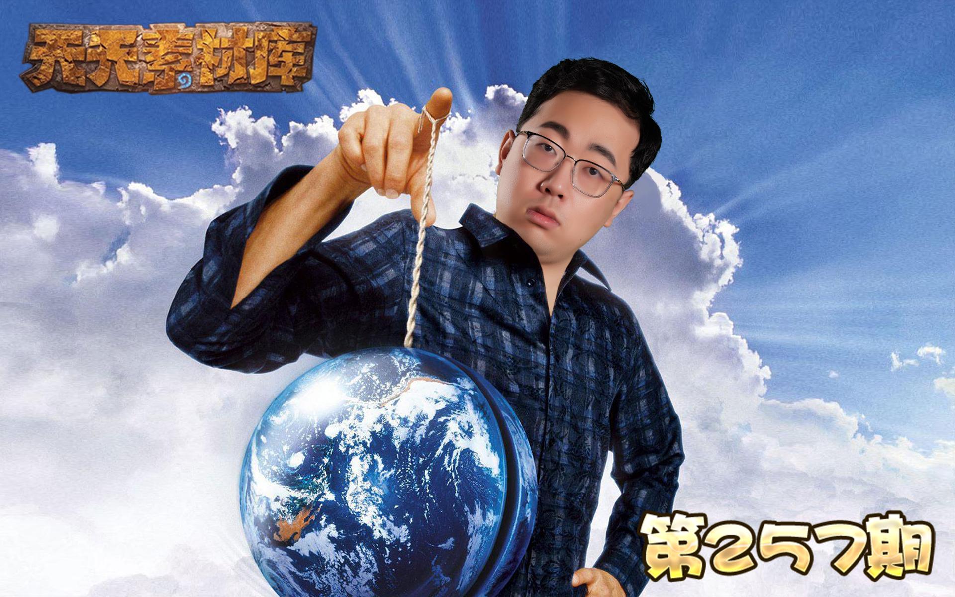炉石传说:【天天素材库】 第257期