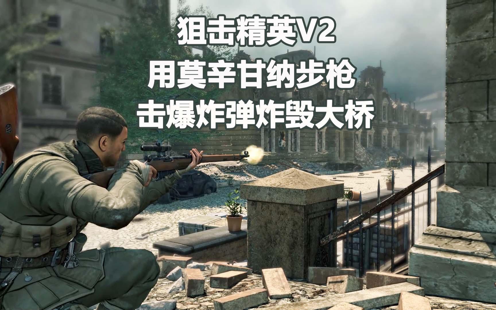 狙击精英V2:用莫辛甘纳狙击步枪,一枪击爆桥墩上炸弹,大桥崩塌