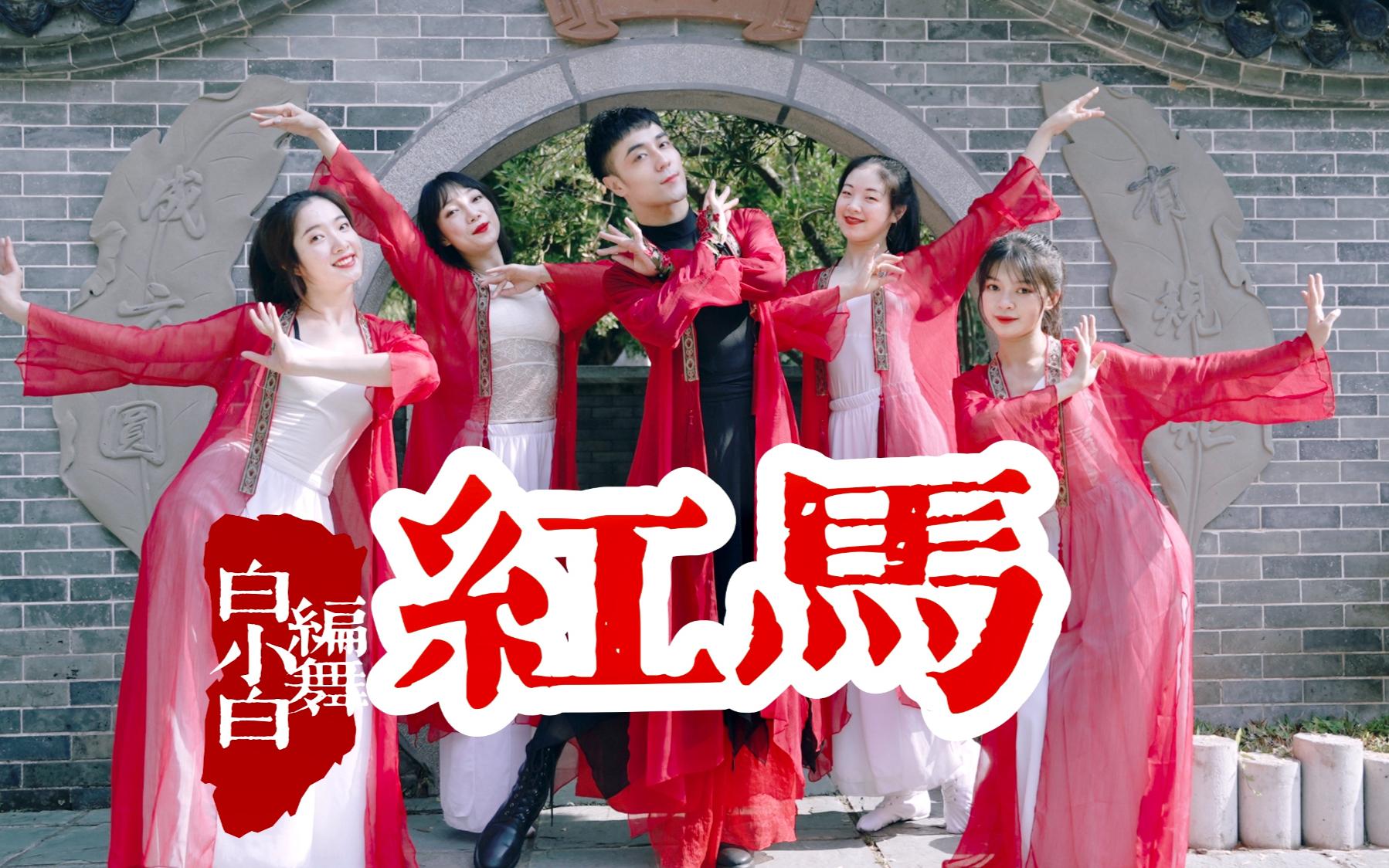我在江南 撒把欢 多无邪❀《红马》中国风爵士编舞4K完整版MV