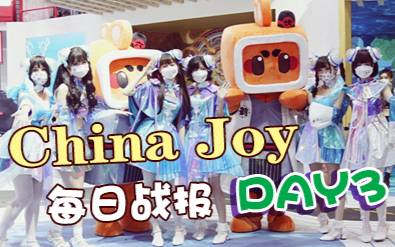2021 China Joy每日战报 Day3