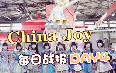 2021 China Joy每日战报 Day4