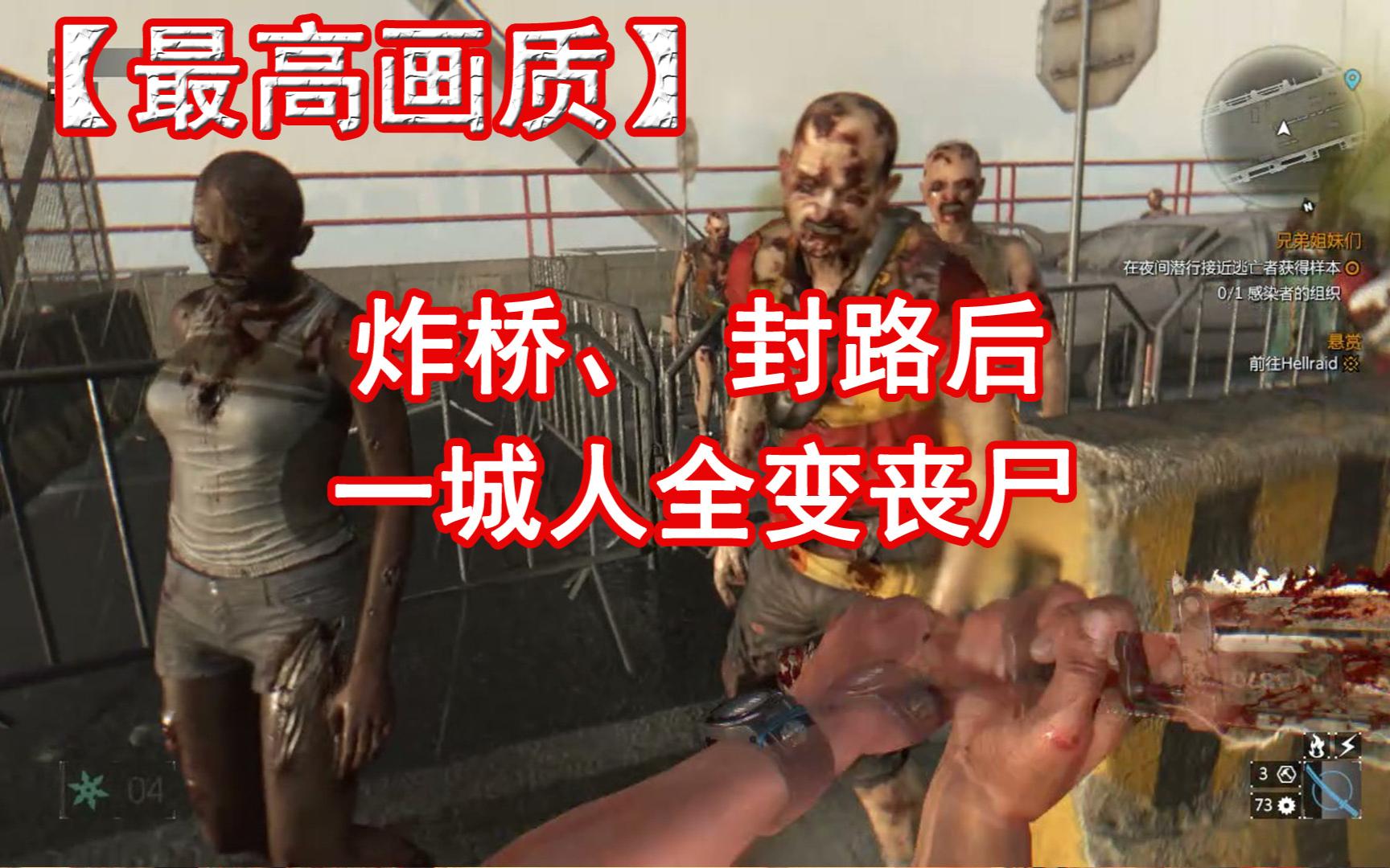 炸桥封路后,城里被困者全变丧尸!最高画质下,看最绝望的丧尸游戏