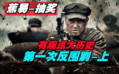 【蕉易-抽奖】第一次反围剿-上,红色战史