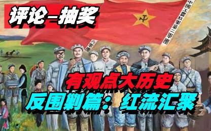【评论-抽奖】红色战史--红流汇聚
