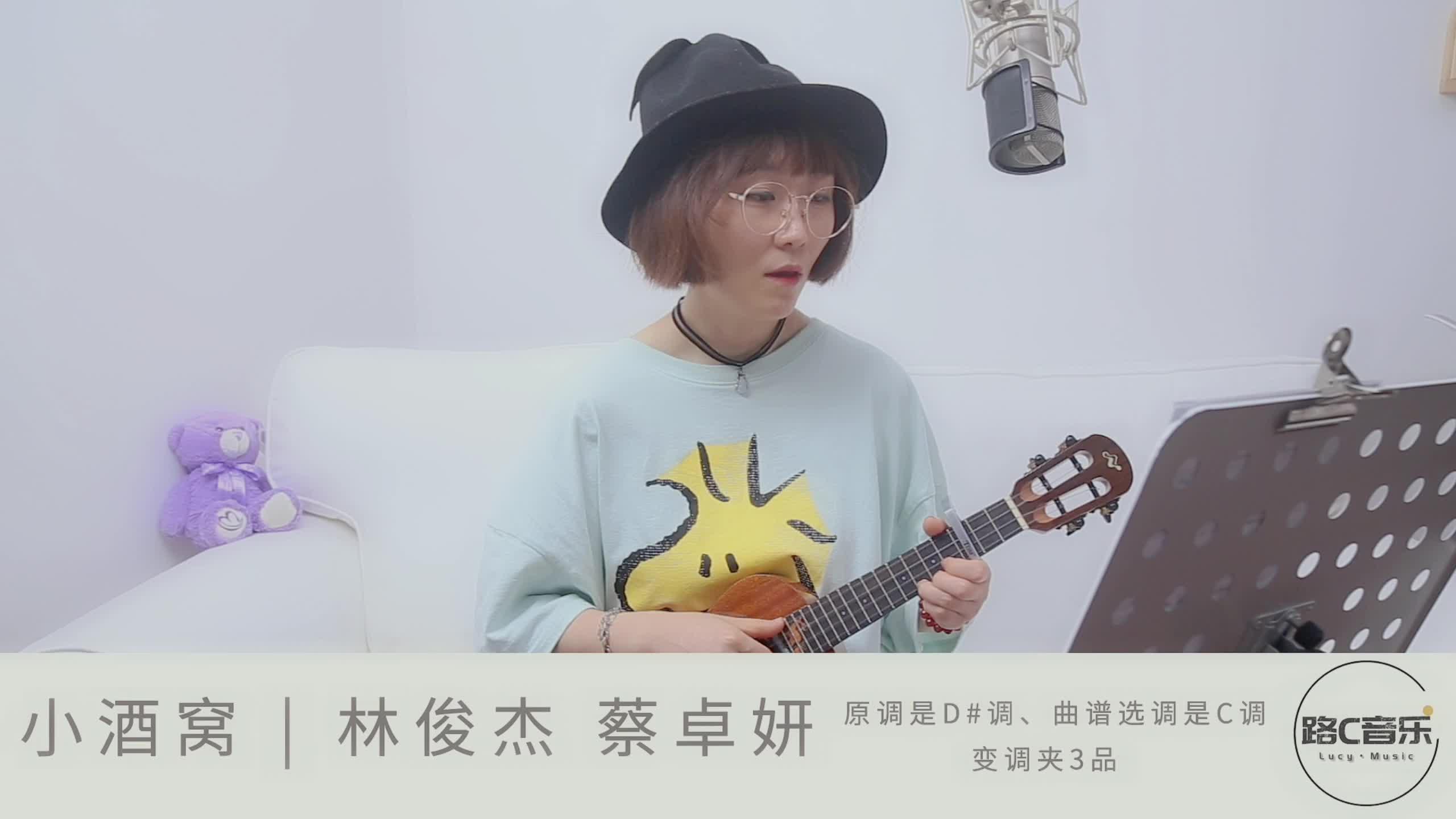 《小酒窝》林俊杰 蔡卓妍 尤克里里弹唱