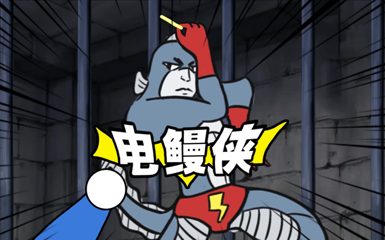 针 灸 超 人 电 鳗 侠
