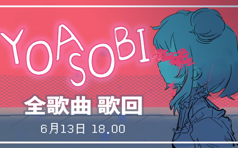 YOASOBI全歌曲歌回切片(部分)