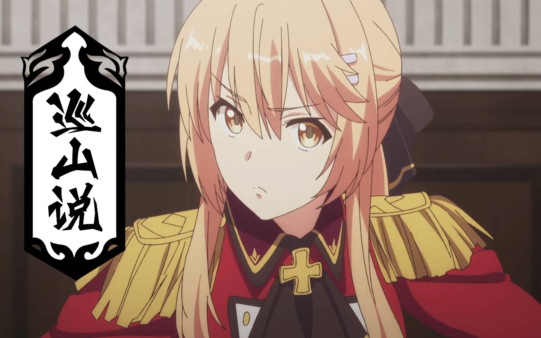 七月新番推荐!穿越勇者都弱爆了,老子直接当国王!