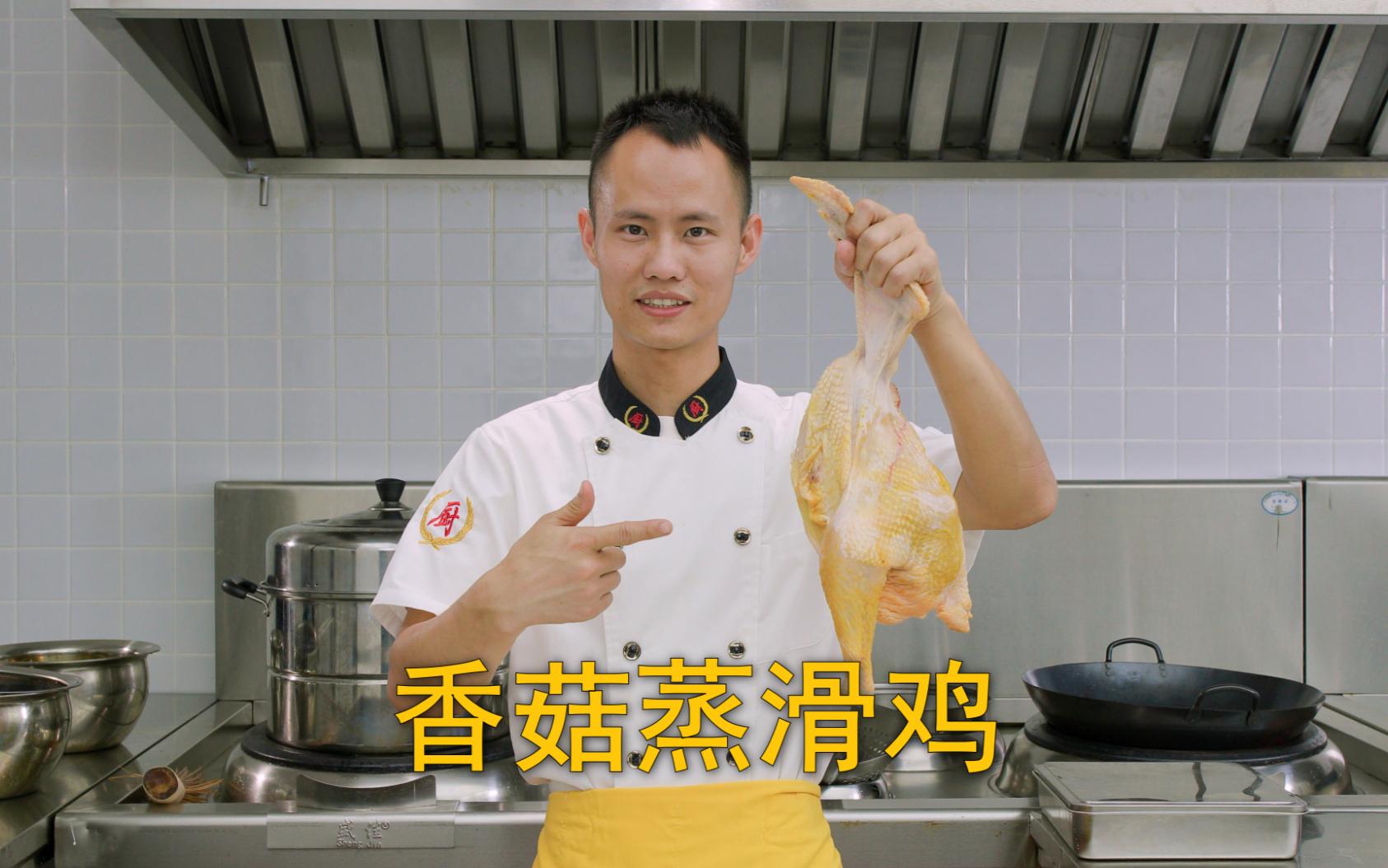 """厨师长教你:""""香菇蒸滑鸡""""的家常做法,鲜香嫩滑,营养美味"""