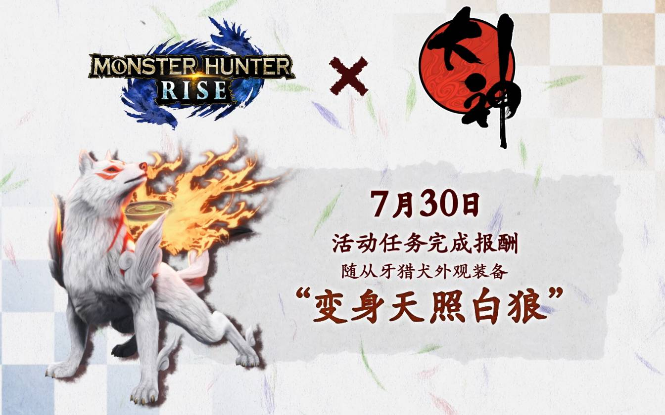 《Monster Hunter Rise》CAPCOM联动第2弹将于7月30日(五)发布!