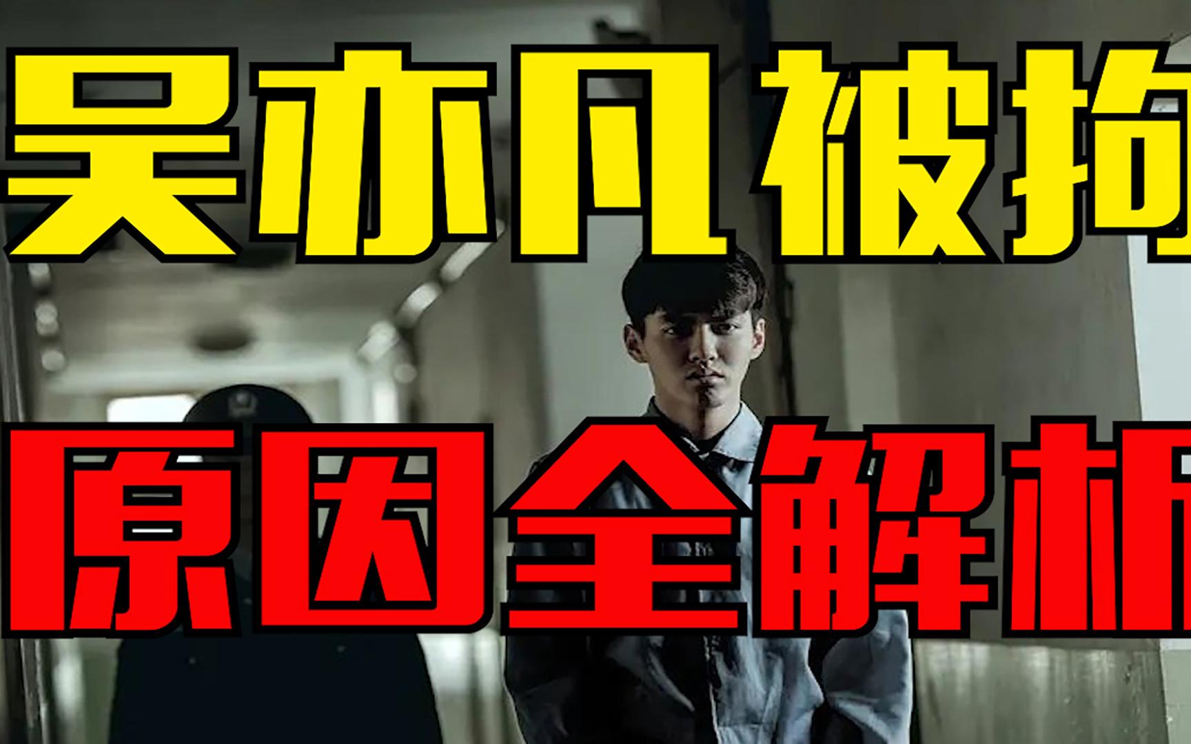 从顶流到拘留,吴亦凡被拘真的不用慌?