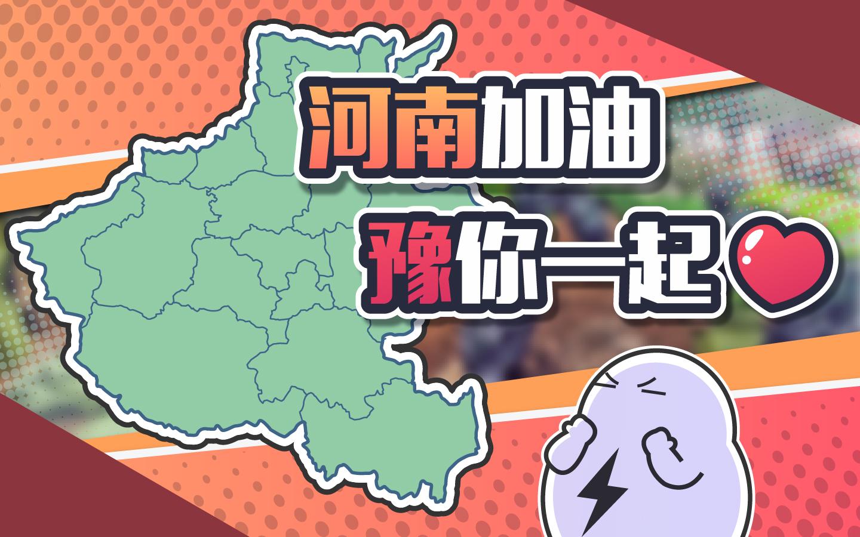 郑州暴雨有多恐怖?1小时内下的雨150个西湖都装不下