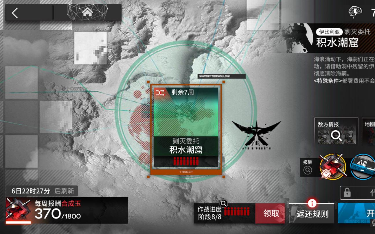 【明日方舟】剿灭作战-积水潮窟