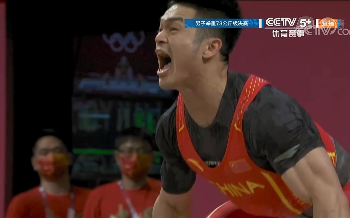 石智勇夺冠 男子举重73公斤 并破纪录 以及颁奖典礼