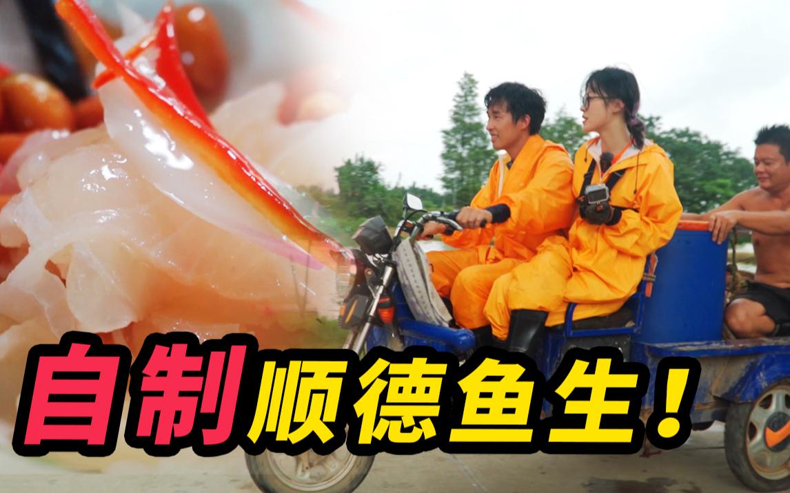 广东特色,抓鱼生吃!