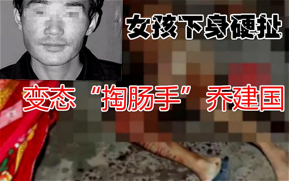 """中国第一大恐怖案件,变态""""掏肠恶魔""""乔建国,凶手未判死刑"""