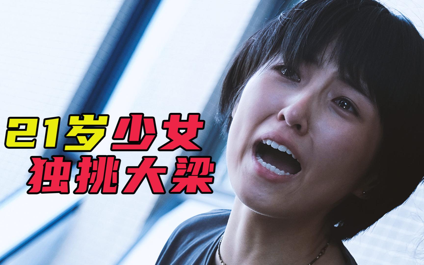 【独家】【何止电影】首日破亿却极具争议,21岁少女挑起大梁的催泪之作《我的姐姐》