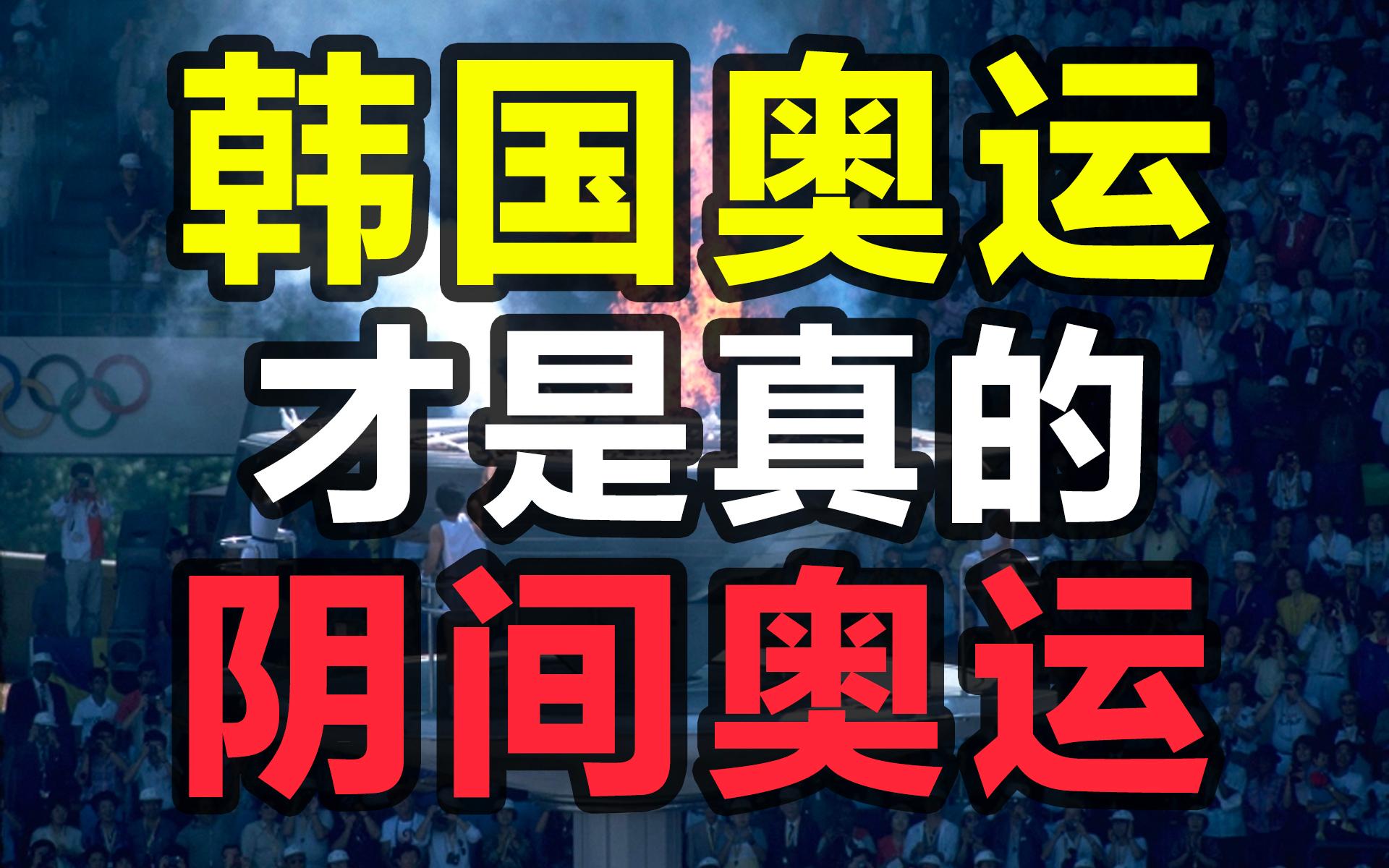 日本阴间?韩国笑了:上街抓人,殴打裁判,这才是奥运最无耻东盗主【马探长】