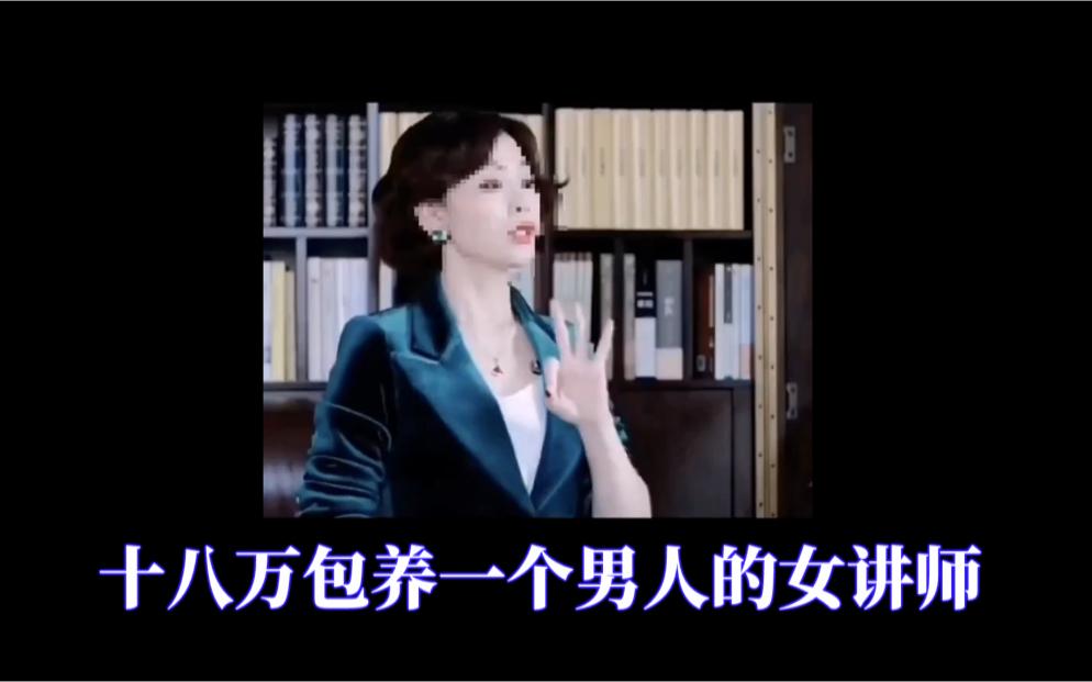 【独家】十八万包养一个男人的女讲师