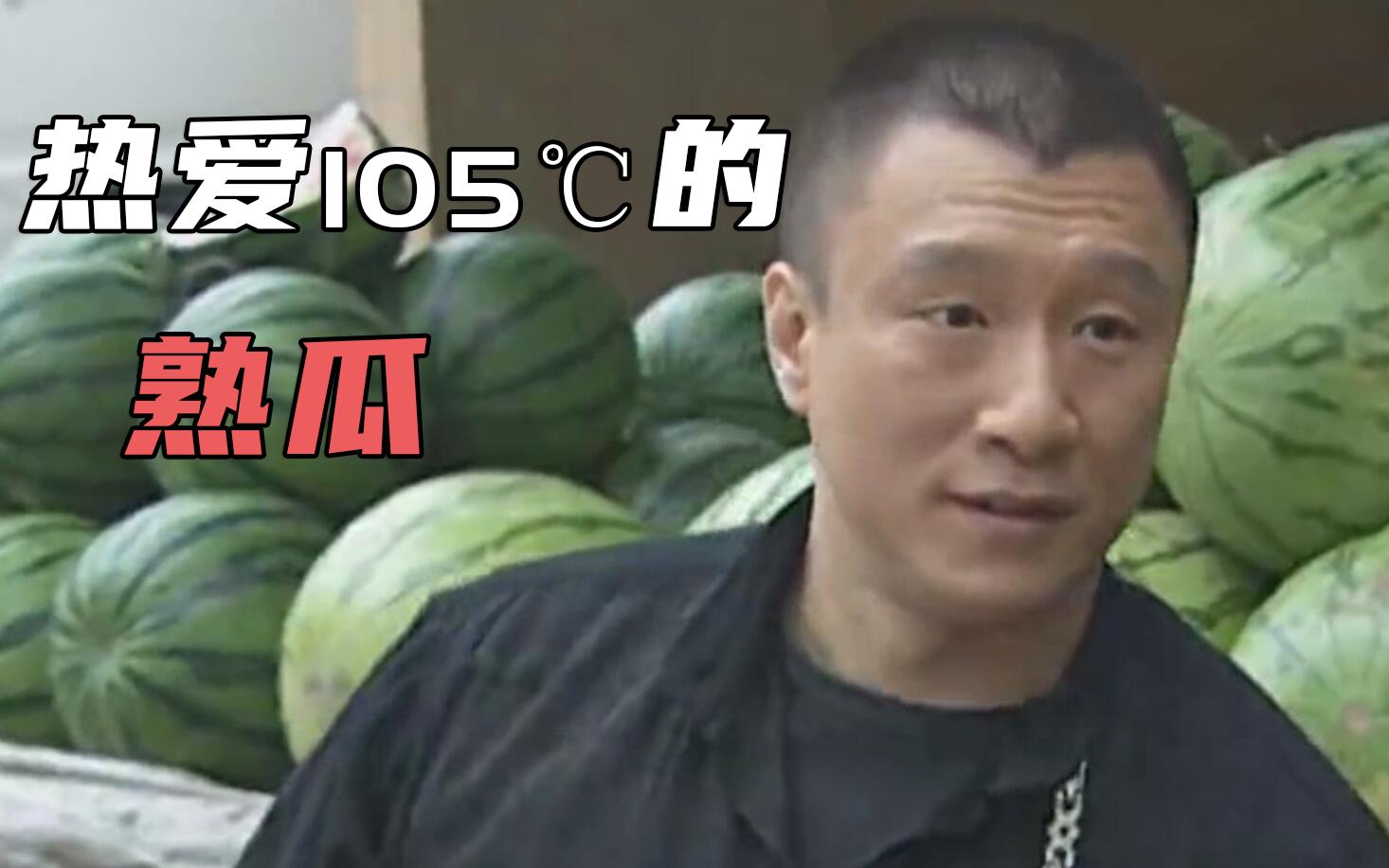 热爱105℃的熟瓜